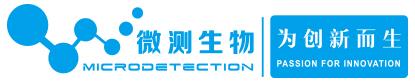南京微测生物科技有限公司 荧光微球_荧光定量免疫层析_荧光免疫层析分析仪