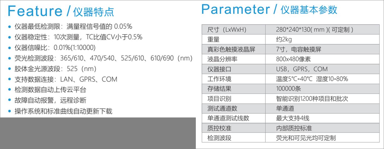 荧光免疫读数仪技术参数: 荧光免疫分析仪