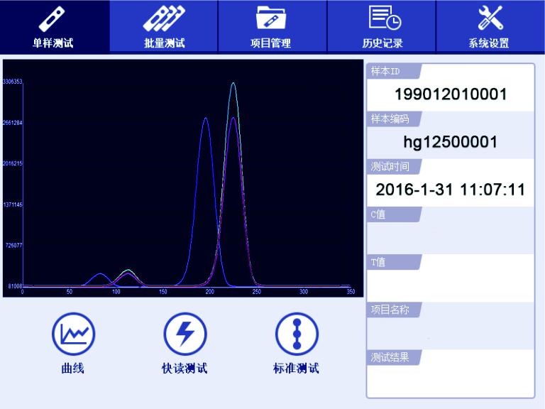 MD-800型多联卡免疫分析仪界面